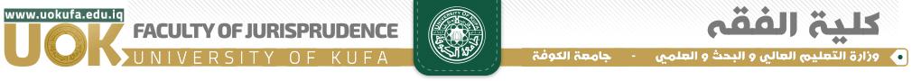 كلية الفقه – جامعة الكوفة