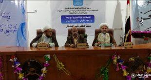 كلية الفقه تعقد ندوة حول هجر القرآن الكريم