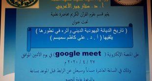 محاضرة يوم الاثنين 27/4/2020ضمن برنامج كلية الفقه الفكري والثقافي