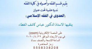 ندوة علمية (العدوى في الفقه الاسلامي )