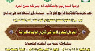 المهرجان الافتراضي الشعري الأول في الجامعات العراقية
