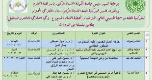 الموسم الحسيني لكلية الفقه/جامعة الكوفة